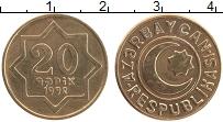 Изображение Монеты Азербайджан 20 капик 1992 Латунь UNC-