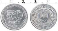 Изображение Монеты Азербайджан 50 капик 1993 Алюминий UNC-