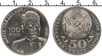 Изображение Монеты Казахстан 50 тенге 2015 Медно-никель UNC- 100 лет Габауллину