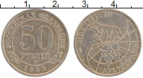 Изображение Монеты Шпицберген 50 рублей 1993 Медно-никель XF Артикуголь