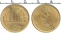 Изображение Монеты Египет 50 пиастров 2019 Латунь UNC Город Эль-Аламейн