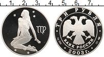 Изображение Монеты Россия 3 рубля 2003 Серебро Proof Знаки зодиака. Дева