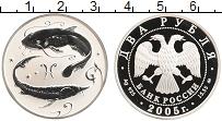Изображение Монеты Россия 2 рубля 2005 Серебро Proof Знаки зодиака. Рыбы