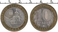 Изображение Монеты Россия 10 рублей 2007 Биметалл XF ММД  Гдов