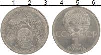 Изображение Монеты СССР 1 рубль 1981 Медно-никель XF 20 лет полёта Ю.Гага