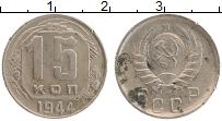 Продать Монеты  15 копеек 1944 Медно-никель
