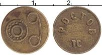 Изображение Монеты СССР Жетон 0 Латунь XF Ростов. Телефонный ж