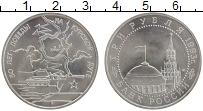 Изображение Монеты Россия 3 рубля 1993 Медно-никель UNC 50-летие Победы на К