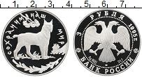 Изображение Монеты Россия 3 рубля 1995 Серебро Proof Сохраним наш мир. Ры
