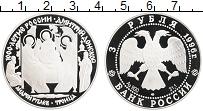 Изображение Монеты Россия 3 рубля 1996 Серебро Proof 1000-летие России. А