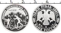 Изображение Монеты Россия 1 рубль 1997 Серебро Proof Зимние Олимпийские и