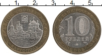 Изображение Монеты Россия 10 рублей 2006 Биметалл XF Каргополь. ММД