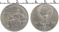 Изображение Монеты СССР 1 рубль 1990 Медно-никель UNC- 150 лет со дня рожде