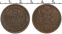 Изображение Монеты 1825 – 1855 Николай I 2 копейки 1854 Медь VF ЕМ