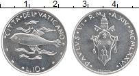Изображение Монеты Ватикан 10 лир 1976 Алюминий UNC Павел VI