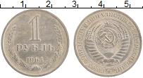 Изображение Монеты СССР 1 рубль 1964 Медно-никель XF