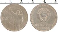 Изображение Монеты СССР 50 копеек 1967 Медно-никель XF 50 лет Советской вла