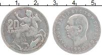 Изображение Монеты Греция 20 драхм 1960 Серебро XF Павел I
