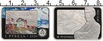 Изображение Монеты Беларусь 1 рубль 2020 Медно-никель Proof 150 лет со дня рожде