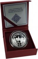 Изображение Подарочные монеты Казахстан 500 тенге 2020 Серебро Proof Монета посвящена обр