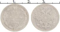 Продать Монеты 1801 – 1825 Александр I 15 копеек 1874 Серебро