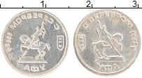 Изображение Монеты Россия Жетон 0 Серебро UNC- Жетон водки Премиум.