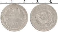 Изображение Монеты СССР 20 копеек 1925 Серебро VF