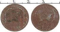 Изображение Монеты СССР 15 копеек 1935 Медно-никель VF