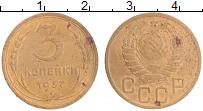 Изображение Монеты СССР 3 копейки 1937 Латунь VF
