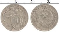 Изображение Монеты СССР 10 копеек 1934 Медно-никель VF