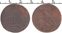 Изображение Монеты 1825 – 1855 Николай I 2 копейки 0 Медь VF СМ