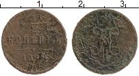 Изображение Монеты 1894 – 1917 Николай II 1/2 копейки 1899 Медь VF СПБ