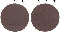 Изображение Монеты 1825 – 1855 Николай I 5 копеек 1835 Медь VF ЕМ ФХ