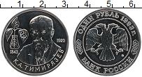 Изображение Монеты Россия 1 рубль 1993 Медно-никель UNC- 150 лет со дня рожде