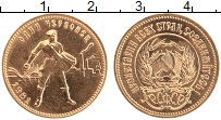 Изображение Монеты СССР 1 червонец 1981 Золото UNC
