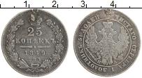 Изображение Монеты 1825 – 1855 Николай I 25 копеек 1849 Серебро VF СПБ ПА (Снята с подв