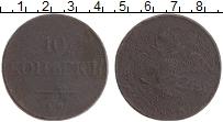 Изображение Монеты 1825 – 1855 Николай I 10 копеек 1833 Медь VF ЕМ ФХ