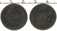 Изображение Монеты 1855 – 1881 Александр II 1 копейка 1861 Медь VF ЕМ