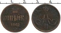 Изображение Монеты 1855 – 1881 Александр II 1 копейка 1862 Медь VF ЕМ
