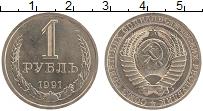 Изображение Монеты СССР 1 рубль 1991 Медно-никель UNC Л