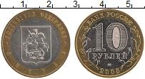 Изображение Монеты Россия 10 рублей 2005 Биметалл UNC Москва
