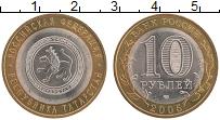 Изображение Монеты Россия 10 рублей 2005 Биметалл UNC Республика Татарстан