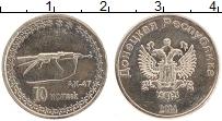 Продать Монеты Донецкая республика 10 копеек 2014 Латунь
