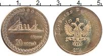 Продать Монеты Донецкая республика 20 копеек 2014 Латунь