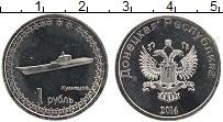 Продать Монеты Донецкая республика 1 рубль 2014 Медно-никель