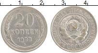 Изображение Монеты СССР 20 копеек 1928 Серебро VF