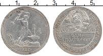Изображение Монеты СССР 1 полтинник 1927 Серебро XF ПЛ