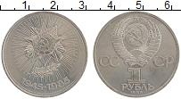 Изображение Монеты СССР 1 рубль 1985 Медно-никель XF 40-летие Великой Поб