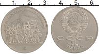 Изображение Монеты СССР 1 рубль 1987 Медно-никель XF 175 лет Бородинской
