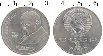 Изображение Монеты СССР 1 рубль 1989 Медно-никель XF Т.Г.Шевченко